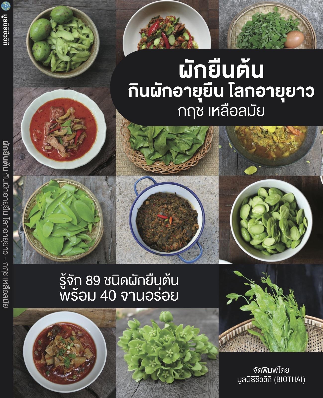 POK BOOK P.KRIT final