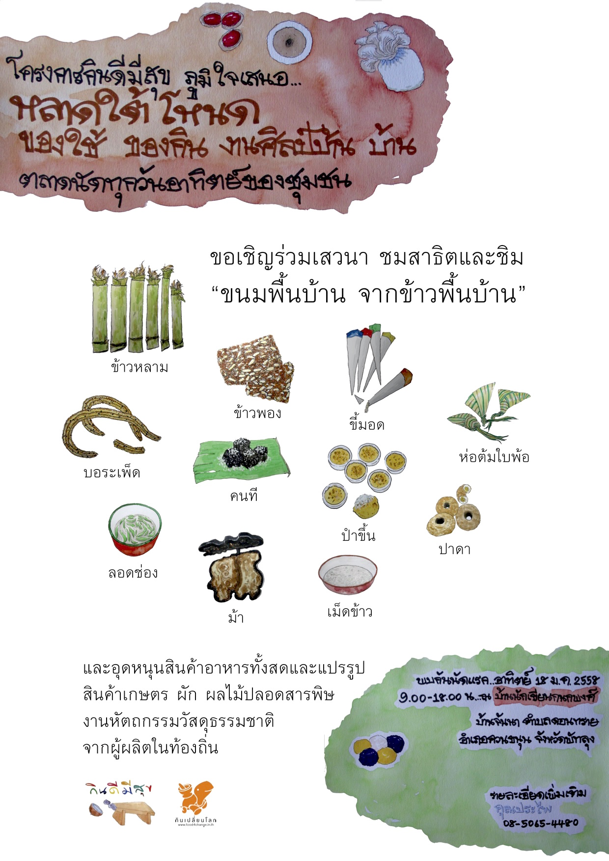 open-lad thai nod brochure front